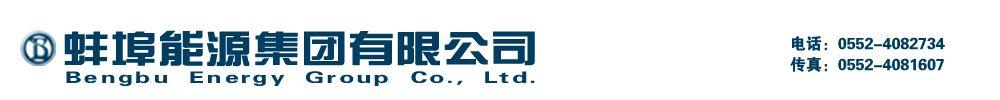 蚌埠能源集�F有限公司