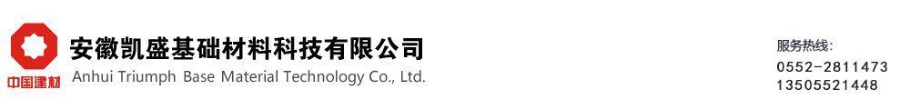 安徽凯盛基础材料科技有限公司